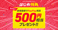 PayPay、新規登録でPayPay残高500円相当プレゼント