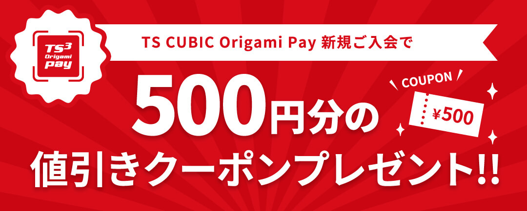 TS CUBIC Origami Pay、新規登録で500円引きクーポン進呈(〜3/31)