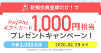 IT製品比較サイト「ITreview」、新規会員登録でPayPayギフト1,000円進呈(〜2/29)