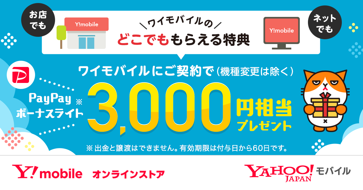 Y!mobile、新規・乗り換えでPayPayボーナス3,000円プレゼント
