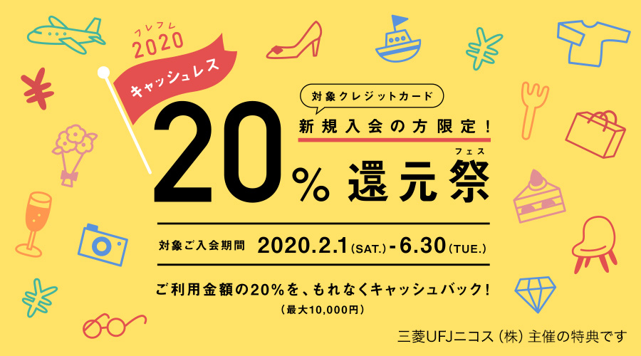 MUFGカード、新規入会で20%キャッシュバック 上限1万円(〜6/30)