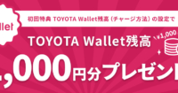 TOYOTA Wallet、新規登録・チャージ方法設定で1,000円相当プレゼント